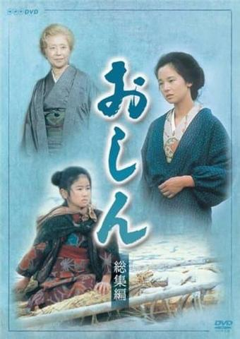 おしん Oshin: Completed Series
