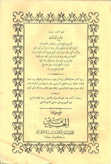 Kitab Tajul Muluk Dan Abu Masyar Alfalki Kaskus