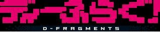 [JAN 2014] D-fragments