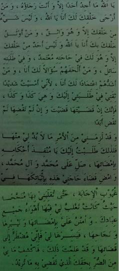 Amalan Asmaul Husna , Insya Allah Ampuh Untuk Segala Hajat