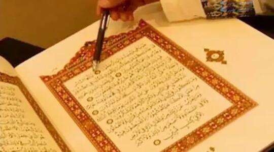 Mushaf Alquran Tanpa Almaidah 51 Beredar, Kemenag Tegur Penerbit