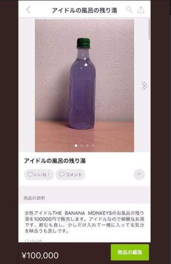 Fakta Air Sisa Mandi Idol Cantik Jepang Dijual Seharga Rp.12 Juta!,Minat Beli Gan?