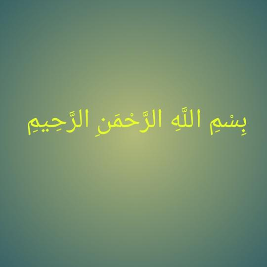 Surat Pendek Dalam Al Quran Yang Sering Di Baca Saat Sholat