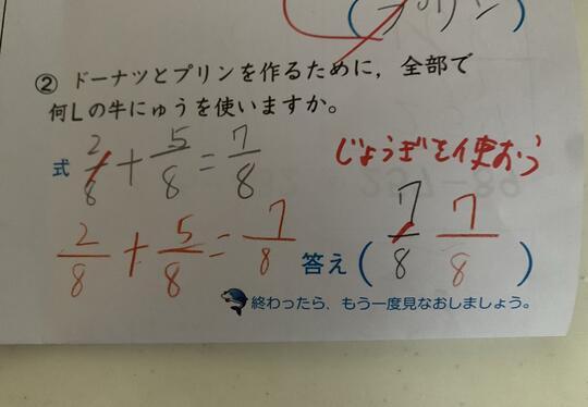 Duh, Jawaban Soal Murid Ini Dianggap Salah oleh Gurunya Hanya karena 'GARIS'?