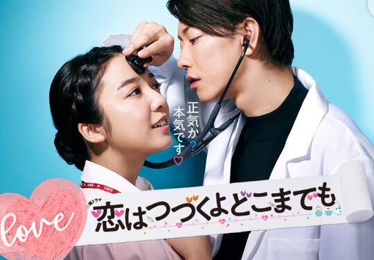 Love Last Forever Drama Romcom Terbaru Takeru Sato Kaskus