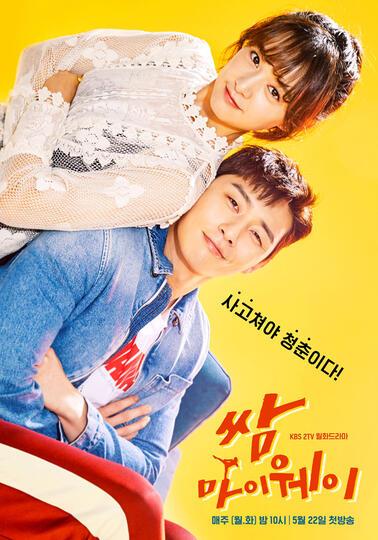 Rekomendasi Drama Korea Romantis Komedi Happy Ending Part 2 Kaskus