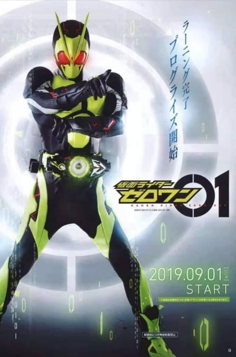 [CONFIRMED] The First Era Reiwa , Kamen Rider Zero One (2019-2020)